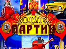 Автомат казино Вулкан 24 Золото Партии
